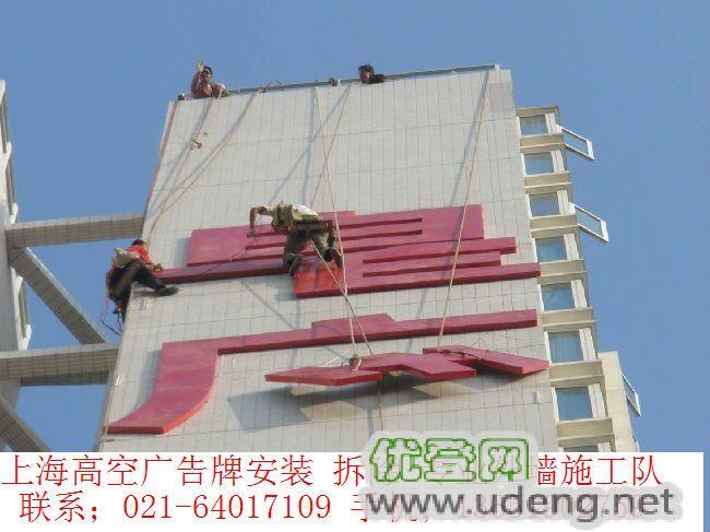 上海周邊閑置廣告牌拆除 拆玻璃 拆廢氣建筑物 專業資質公司