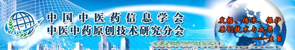 中醫中藥原創技術研究分會