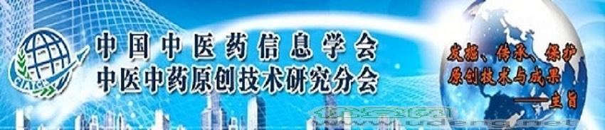 中医中药原创技术研究分会