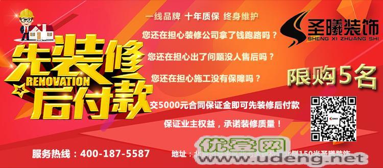 装修公司,北京装修,家装,装修,整体装饰