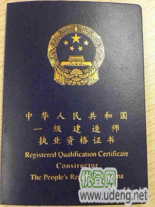 一级建造师证书容易考吗?
