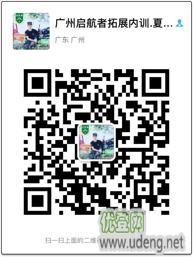 廣州啟航者青少年夏令營