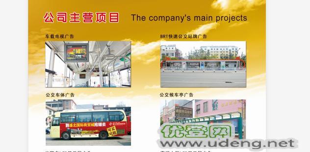公交,站牌,候車亭,BRT,高炮,小區,LED,出租車