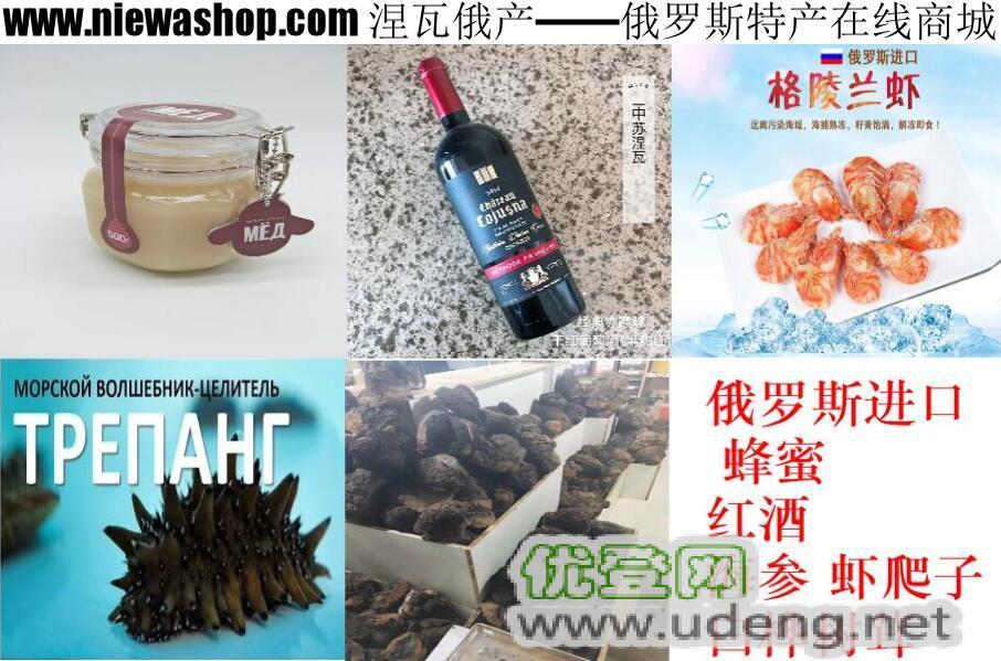 俄羅斯特產在線商城,蜂蜜,紅酒,海參,西伯利亞樺樹茸