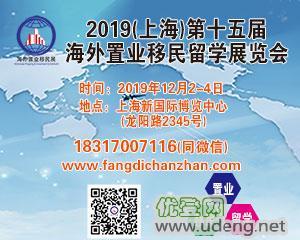 2019年12月置业移民展会