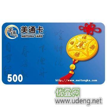 北京回收美通卡