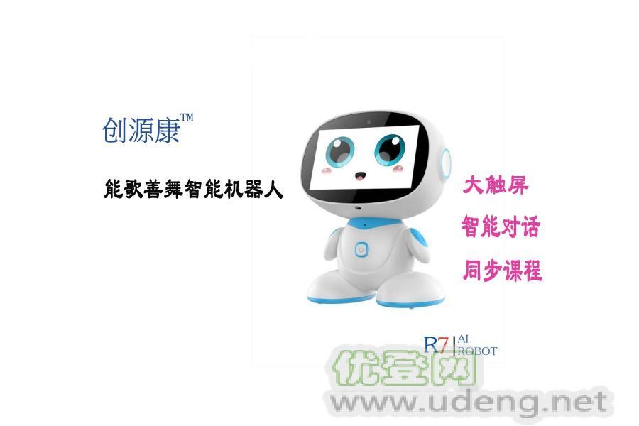 创源康智能机器人生产厂家招商批发