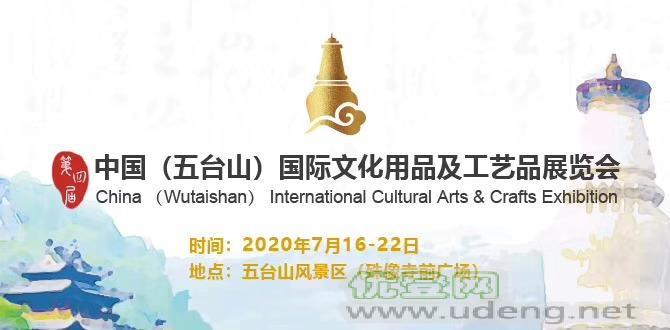 佛事用品  佛教用品  素食  佛事展  工艺品、手工艺品 旅游纪念品   茶及茶器  沉香