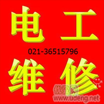 上海万荣路上门维修电路跳闸 水管漏水维修安装