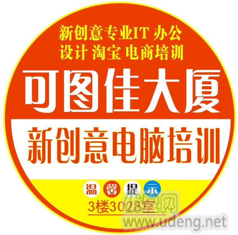 清湖市场、龙华汽车站平面设计、PS美工、广告全科培训
