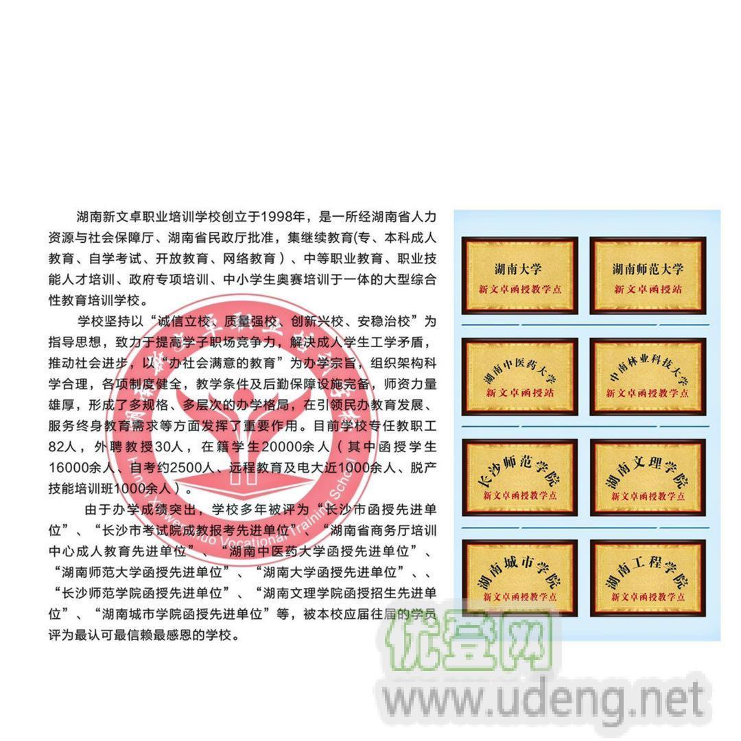 湖南省学历提升正规函授站点成人高考