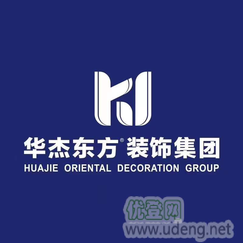 华杰东方(黄岛)装饰集团 城市人家 欧标基础材料 环保质量保障权威认证中高端品牌