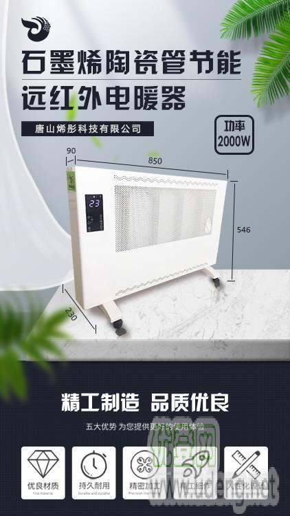 唐山烯彤石墨烯节能远红外电暖器