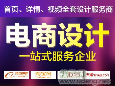 深圳观澜京东淘宝天猫阿里亚马逊专业设计策划美工装修