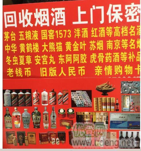 肥乡县城回收酒当面付钱给现金肥乡下县城回收烟酒的门店地址、
